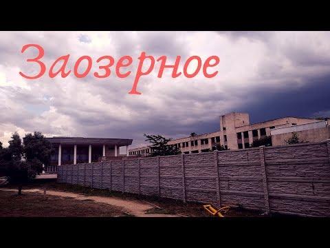 Заозёрное, ПЛЯЖ, санаторий Чайка | Крым 2019