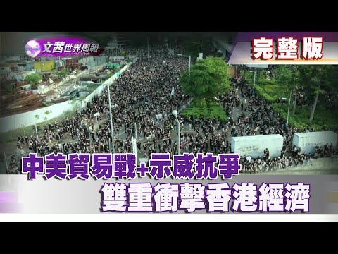 【完整版】2019.08.10《文茜世界周報-亞洲版》中美貿易戰+示威抗爭 雙重衝擊香港經濟|Sisy's World News