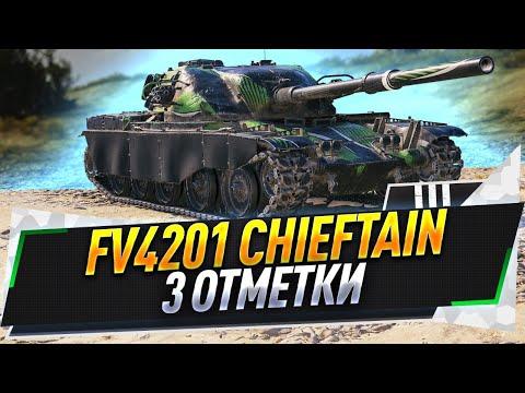 FV4201 Chieftain ●