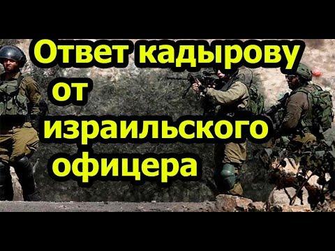 Израильский офицер ответил Кадырову на его призыв ехать в Иерусалим