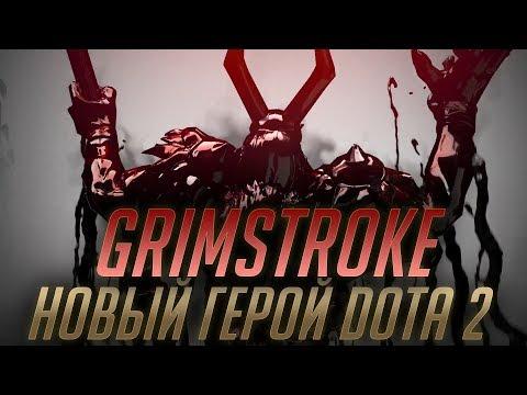 видео: grimstroke - Обзор нового героя dota 2