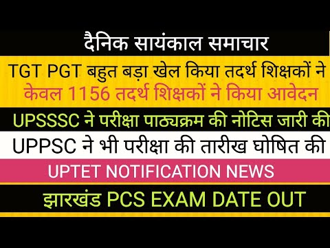 Download TGT PGT तदर्थ के पद II UPPSC II UPTET  NOTIFICATION II UPSSSC NEWS