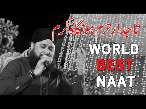 tajdar e haram  Owais Raza Qadri |Tajdar e Haram without Music
