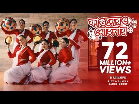 Fagunero mohonay   Ridy Sheikh   Shapla Dance Group   Bihu dance   Traditional Folk Dance