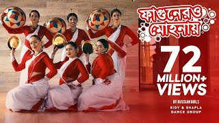 Fagunero mohonay | Ridy Sheikh | Shapla Dance Group | Bihu dance | Traditional Folk Dance