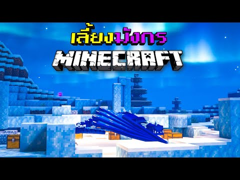 บุกถล่มรังมังกรน้ำแข็ง!? + สัตว์ประหลาดใต้น้ำ l เลี้ยงมังกร 100 วัน จะเป็นยังไง!? ใน Minecraft #3
