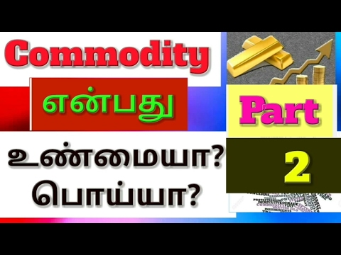 Free Online Commodity Class