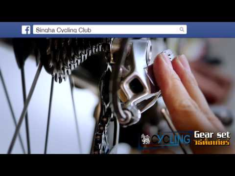 การตั้งเกียร์ ตอน 1 Singha Cycling Club