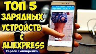 видео Как выбрать и заказать зарядное устройство Power Bank для смартфона в интернет магазине Алиэкспресс? Какой Power Bank лучше выбрать на Алиэкспресс?