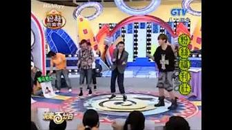 taiwan variety show - YouTube