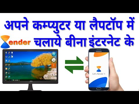 jio xender download app