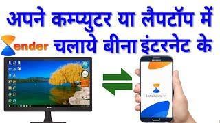 How to use Xender in PC & Laptop (Hindi)