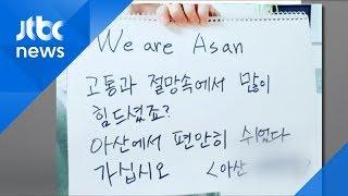 """아산·진천서 수용 결정 """"마음 바꿨다…'우한 교민' 환영"""" / JTBC 뉴스ON"""
