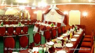 видео Банкетные залы, кафе и рестораны для свадьбы в Барнауле