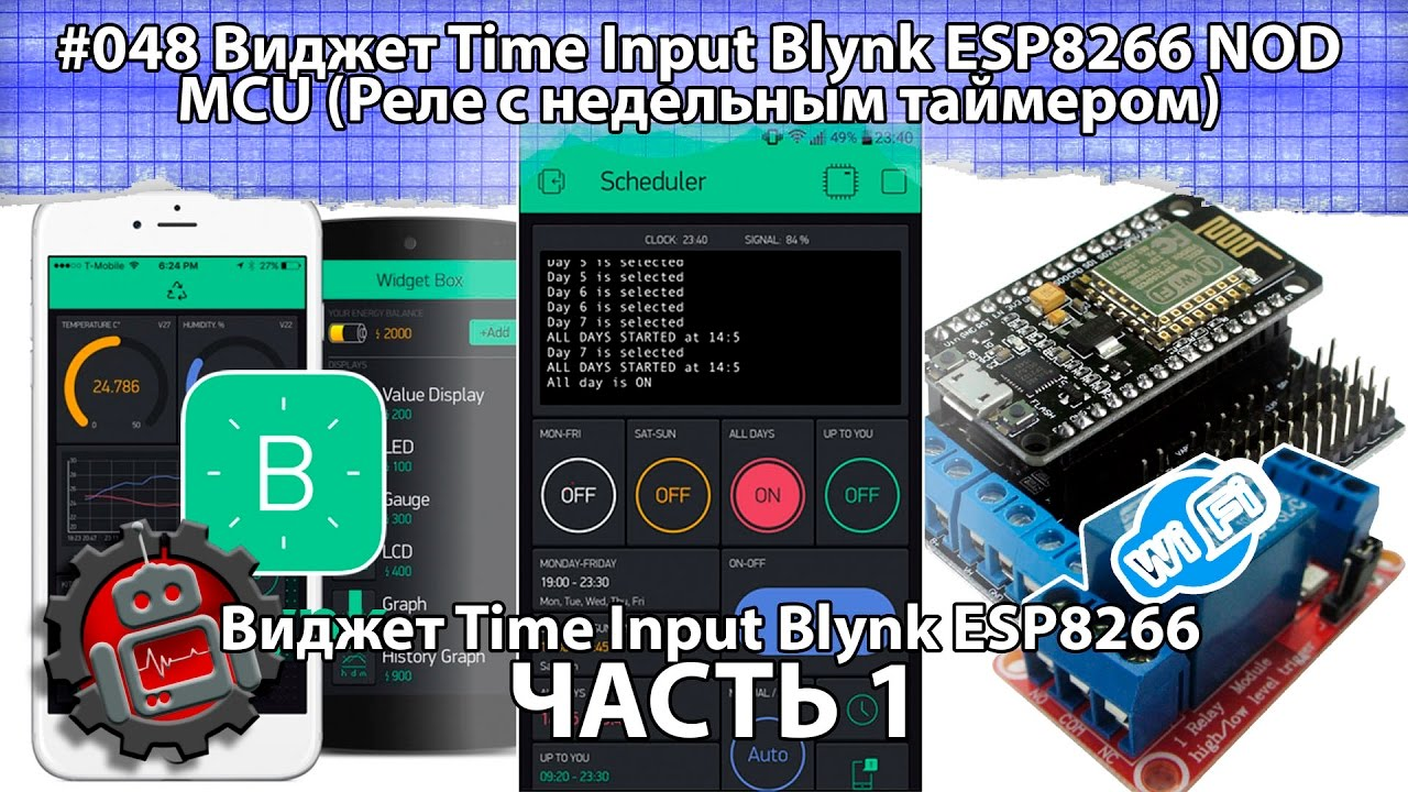 # 048 Widget Time Input Blynk ESP8266 NOD MCU (Relay with weekly timer)