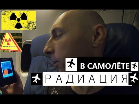 Взял в самолет дозиметр чтобы измерить уровень радиации, то что мы увидели ужаснуло