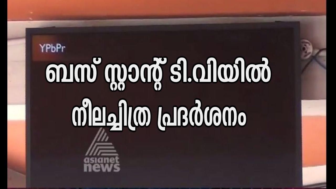 Police finds more blue films in Tv Operator's pen driveനീലച്ചിത്ര പ്രദര്ശനം