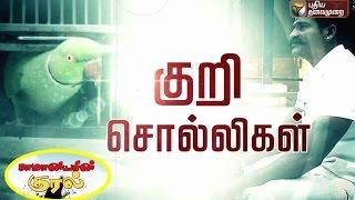 Samaniyarin Kural 15-04-2017 – Puthiya Thalaimurai TV Show