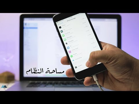 حل مشكلة مساحة النظام للايفون   Clear iPhone System Storage