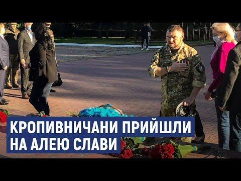 Суспільне Кропивницький: У Кропивницькому в День захисника України вшанували пам'ять загиблих на Сході