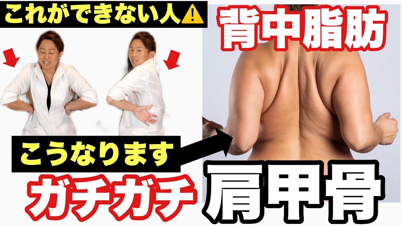 【たった3分の肩甲骨はがし】背中痩せして『背中年齢−10歳になる方法』