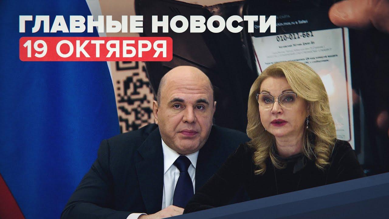 Новости дня — 19 октября: нерабочие дни с 30 октября, расследование убийства девочки в Вологде