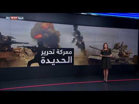 معركة تحرير الحديدة.. إنجازات عسكرية وانتصارات نوعية  - نشر قبل 3 ساعة