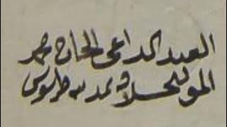 Tarsus'ta Bulunan Danyal Nebi (a.s.) Türbesi ve Sultan Gavri Vakfı