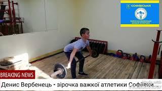 Зірочка важкої атлетики Софіївки