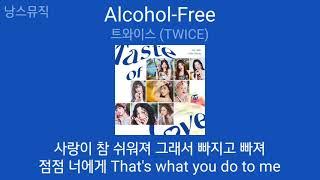 [1시간] 트와이스 (TWICE) - Alcohol-Free | 가사 (Lyrics) | 알콜프리