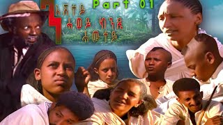 BAHRNA - Eritriean  Movie  // ንእሽቶ ሓወይ ክንዳ ሓሙተይ //  Part 1