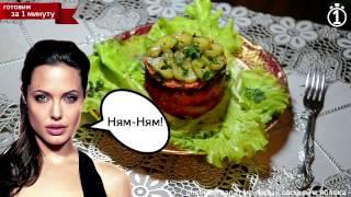 """""""Анджелина Джоли"""" слоёный салат из сырых овощей"""