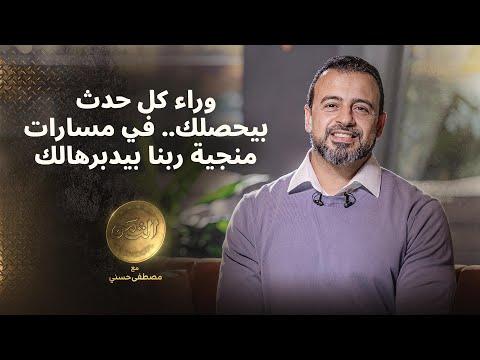 وراء كل حدث بيحصلك.. في مسارات منجية ربنا بيدبرهالك - مصطفى حسني
