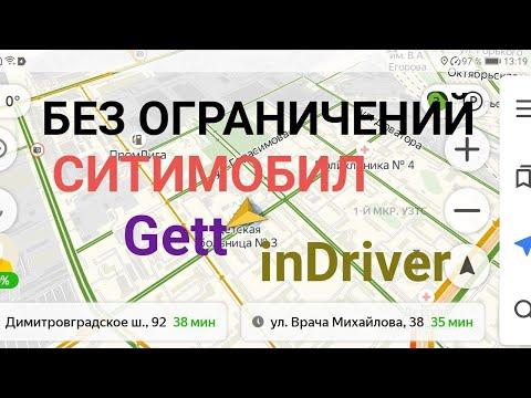 Яндекс Навигатор без ограничений в СИТИМОБИЛ, Gett, InDriver
