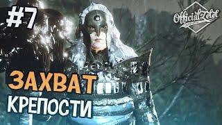 Dragon Age Inquisition - Захват Крепости - Часть 7