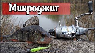 микроджиг, тест різних приманок, і проводок, риболовля на окуня восени)))