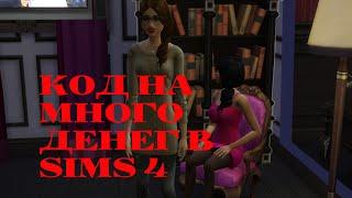 The Sims 4 Let's play #25 Как заработать деньги?!