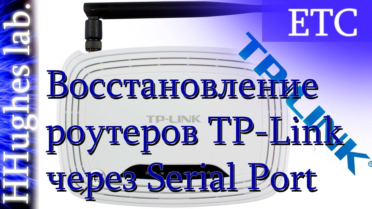 Прошивка роутер tp link tl wr741nd скачать