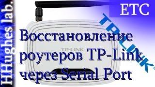 прошивка и восстановление роутеров TP-LINK (на примере TL-WR741ND v2)