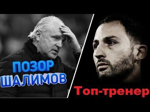 Шалимов губит команду! Тедеско - спаситель \