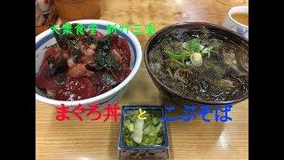 大衆食堂 新竹三楽 の まぐろ丼 大盛り (600円) と こぶそば (400円)