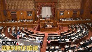 《国际财经报道》 20190706| CCTV财经