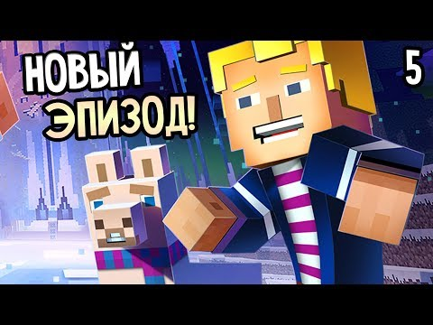 Minecraft: Story Mode Season 2 - БИТВА С ТИТАНОМ! #4