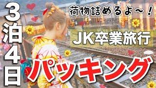 【JK卒業旅行】パッキング♡キャリーバックに詰める!京都・大阪3泊4日旅♡ thumbnail