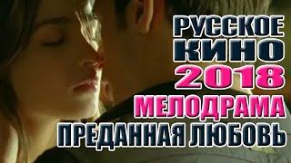 Фильм мелодрама 2018 года «Преданная любовь»...
