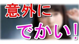 ドラマデスノートのニア役、優希美青さん 水着は!?衝撃の体重やカップ...