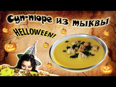 Супа из тыквы со сливками