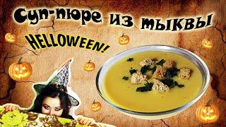 Крем суп из тыквы со сливками - вкусный рецепт на Раз-Два!