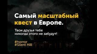 лучший Квест в Москве - Твои друзья тебе никогда этого не забудут