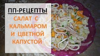 ПП-рецепты Вкусный Салат из кальмаров с луком и цветной капустой